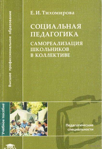 Социальная педагогика. Самореализация школьников в коллективе. Е. Тихомирова