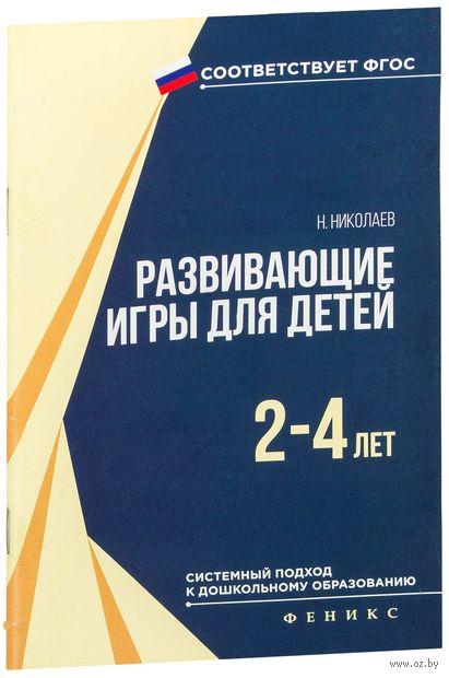 Развивающие игры для детей 2-4 лет. Николай Николаев