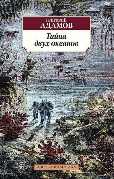 Тайна двух океанов. Григорий Адамов