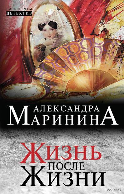 Жизнь после Жизни (м). Александра Маринина