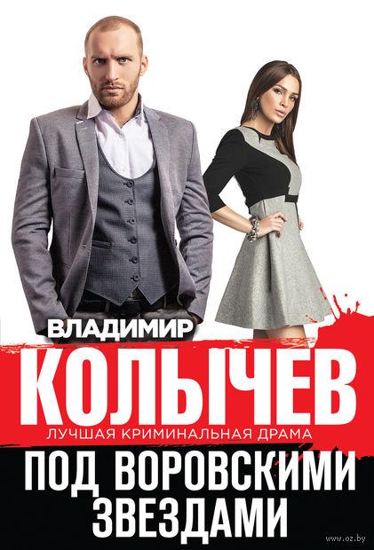 Под воровскими звездами (м). Владимир Колычев