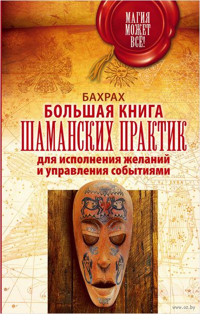 Большая книга шаманских практик для исполнения желаний, управления событиями — фото, картинка