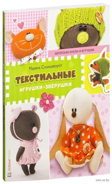Текстильные игрушки-зверушки — фото, картинка