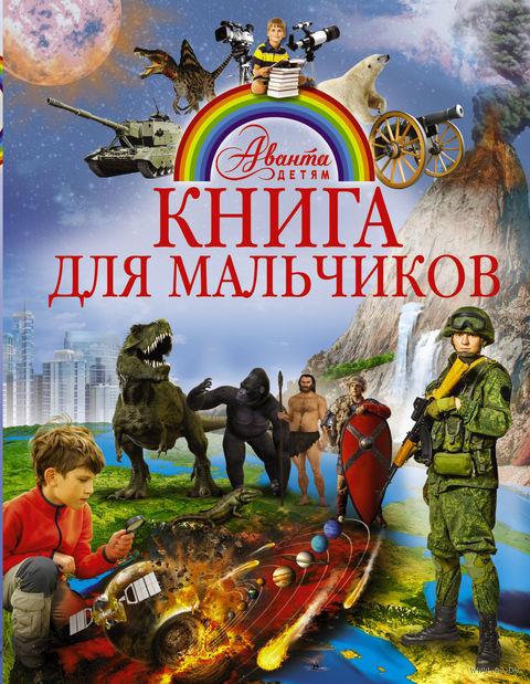 Книга для мальчиков — фото, картинка