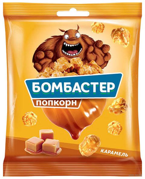 """Попкорн """"Бомбастер. Со вкусом карамели"""" (50 г) — фото, картинка"""