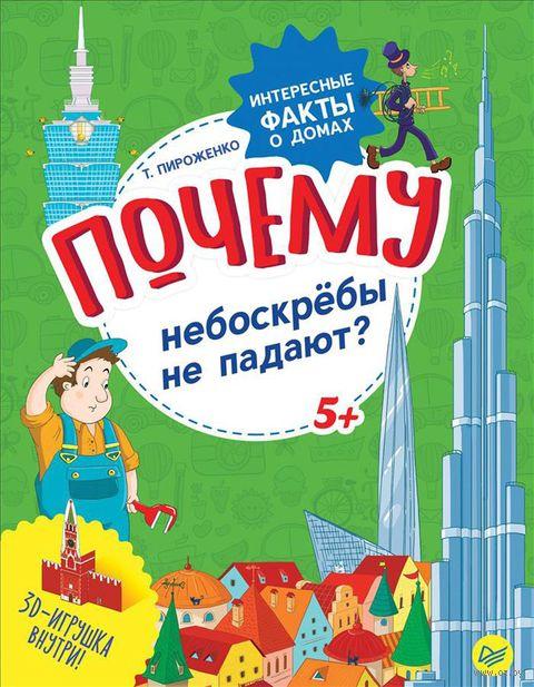 Почему небоскрёбы не падают? Интересные факты о домах — фото, картинка