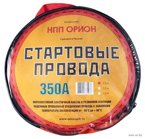 "Провода для прикуривания ""350 А"" (2,5 м; арт. 5038) — фото, картинка"