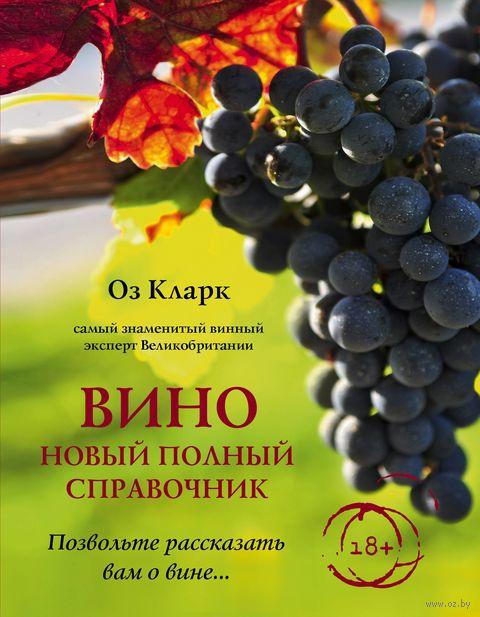 Вино. Новый полный справочник. Позвольте рассказать вам о вине — фото, картинка