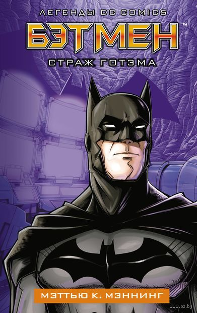 Бэтмен. Страж Готэма — фото, картинка