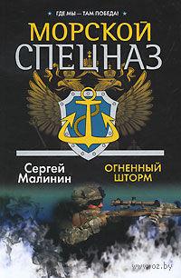 Морской спецназ. Огненный шторм. Сергей Малинин