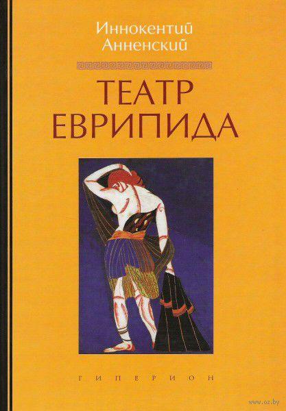 Театр Еврипида. Иннокентий Анненский