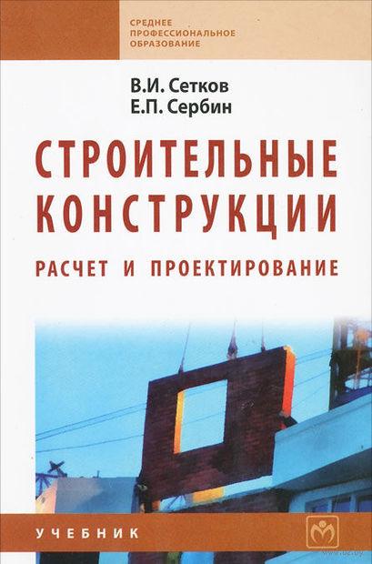 Строительные конструкции. Евгений Сербин