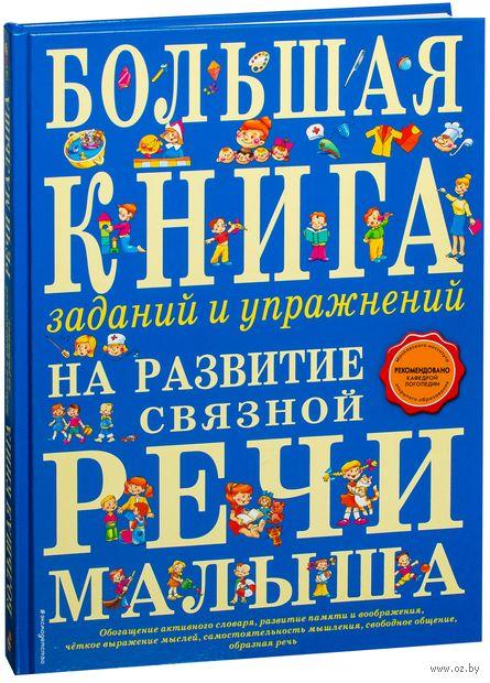 Большая книга заданий и упражнений на развитие связной речи малыша. Татьяна Ткаченко