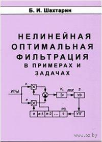 Нелинейная оптимальная фильтрация в примерах и задачах. Борис Шахтарин