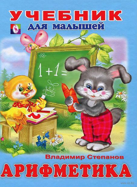 Арифметика. Владимир Степанов