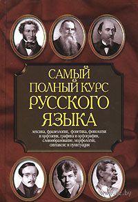 Самый полный курс русского языка. Николай Адамчик
