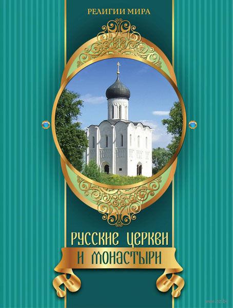 Русские церкви и монастыри. Татьяна Царева