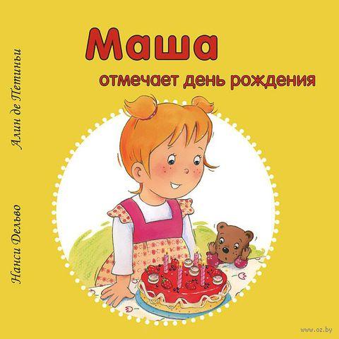 Маша отмечает день рождения. Нанси Дельво, Алин Петиньи
