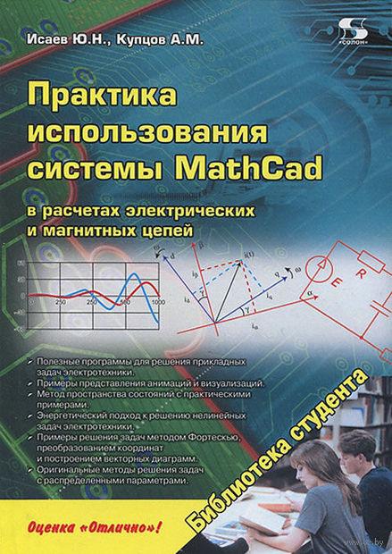 Практика использования системы MathCad в расчетах электрических и магнитных цепей. Ю. Исаев, А. Купцов