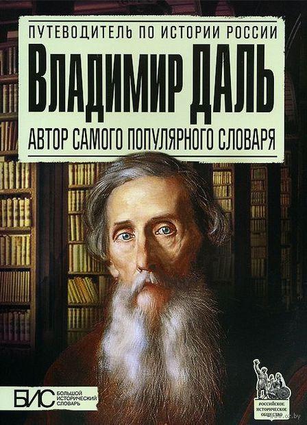 Владимир Даль. Автор самого популярного словаря. Наталья Брагина