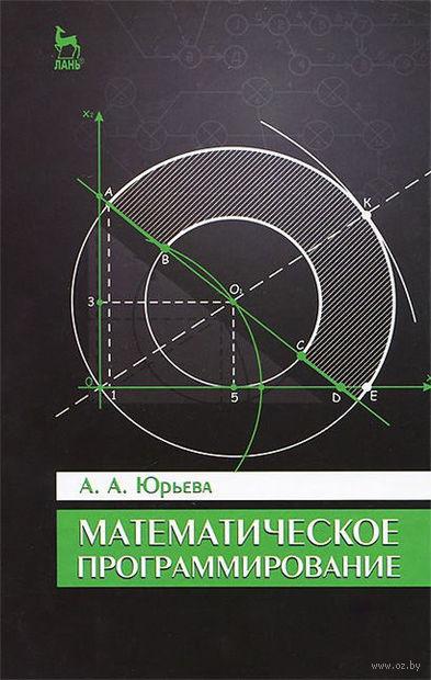 Математическое программирование. Александра Юрьева