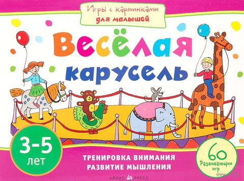 Веселая карусель. 3-5 лет. Е. Куликова, Т. Тимофеева