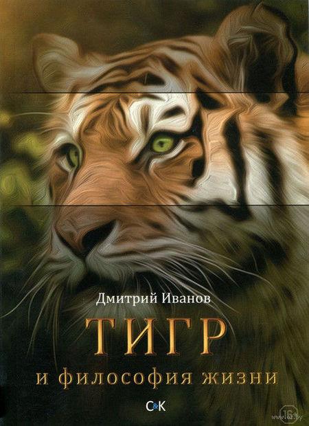 Тигр и философия жизни. Дмитрий Иванов