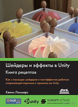 Шейдеры и эффекты в Unity. Книга рецептов — фото, картинка