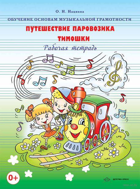 Путешествие паровозика Тимошки. Обучение основам музыкальной грамотности. Ольга Нацвина