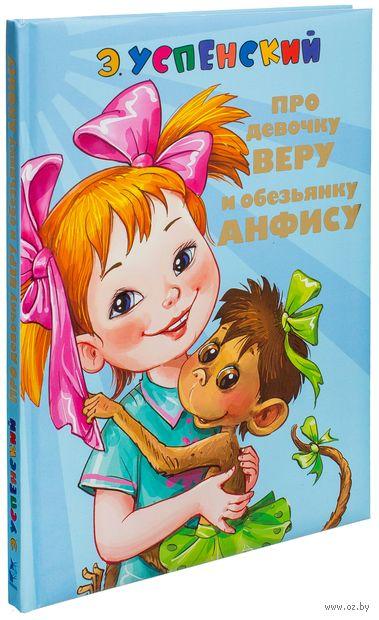 Про девочку Веру и обезьянку Анфису. Эдуард Успенский