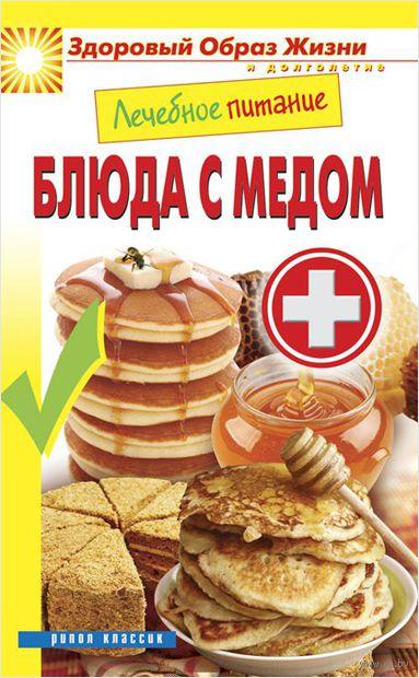 Лечебное питание. Блюда с медом — фото, картинка