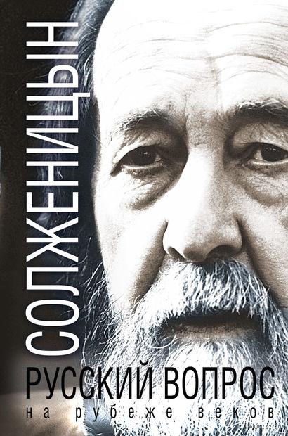 Русский вопрос на рубеже веков. Александр Солженицын
