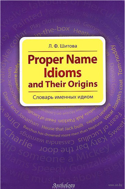 Proper Name Idioms and Their Origins. Лариса Шитова