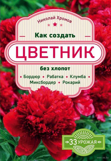 Цветник на скорую руку. Николай Хромов