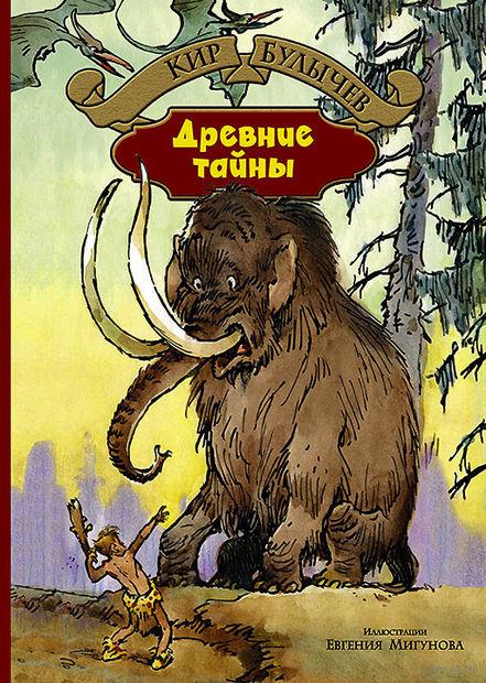 Древние тайны. Кир Булычев