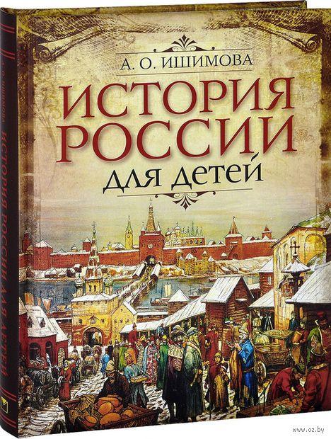 История России для детей — фото, картинка