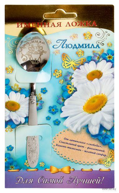 """Ложка чайная металлическая на открытке """"Людмила"""" (137 мм) — фото, картинка"""