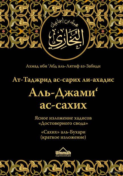 """Ясное изложение хадисов """"Достоверного свода"""". """"Сахих"""" аль-Бухари (краткое изложение) — фото, картинка"""