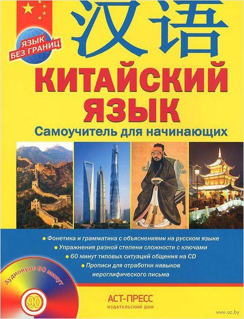 Китайский язык. Самоучитель для начинающих (+ CD) — фото, картинка