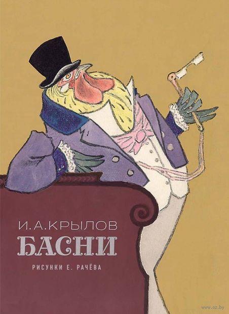 И. А. Крылов. Басни — фото, картинка