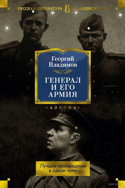 Генерал и его армия — фото, картинка