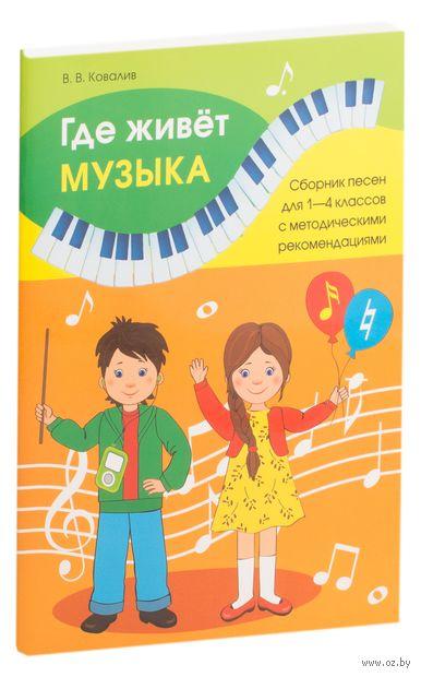 Где живёт музыка. Сборник песен для 1-4 классов с методическими рекомендациями — фото, картинка