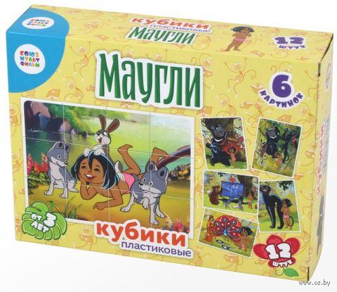 """Кубики """"Маугли"""" (12 шт.; арт. 03522) — фото, картинка"""