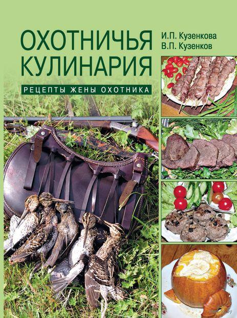 Охотничья кулинария. Рецепты жены охотника — фото, картинка