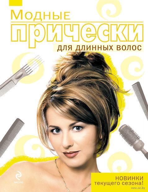 Модные прически для длинных волос. Татьяна Барышникова