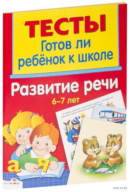 Готов ли ребенок к школе. Развитие речи. 6-7 лет. Ирина Васильева