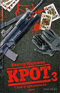 Крот. Сага о криминале. В 3 томах. Том 3. Виктор Мережко