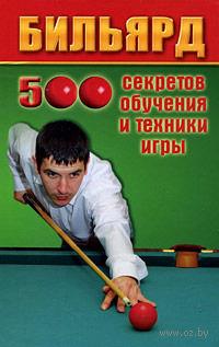 Бильярд. 500 секретов обучения и техники игры — фото, картинка