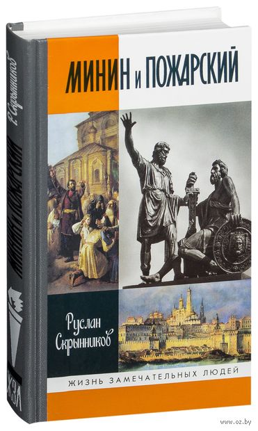 КНИГУ 1612 МИНИН И ПОЖАРСКИЙ СКАЧАТЬ БЕСПЛАТНО