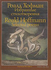 Роалд Хофман. Избранные стихотворения. Роалд Хофман